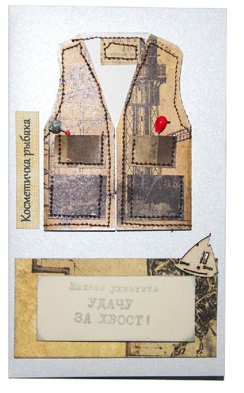 Открытка жилетка рыбака, открытки